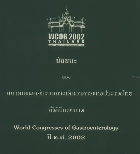 Bidding WCOG 2002