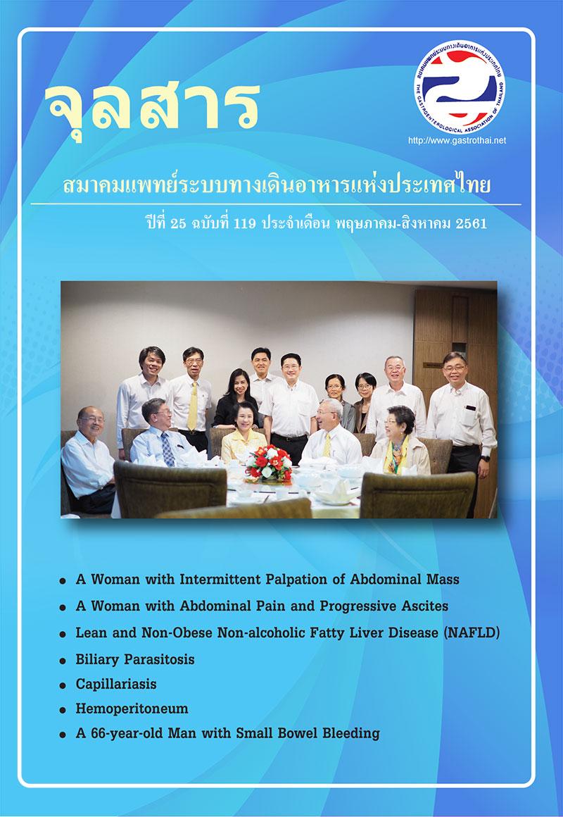 จุลสารสมาคมแพทย์ระบบทางเดินอาหารแห่งประเทศไทย ปีที่ 24 ฉบับที่ 119 <ul> <li>A Woman with Intermittent Palpation of Abdominal Mass</li> <li>A Woman with Abdominal Pain and Progressive Ascites</li> <li>Lean and Non-Obese Non-alcoholic Fatty Liver Disease (NAFLD)</li> <li>Biliary Parasitosis</li> <li>Capillariasis</li> <li>Hemoperitoneum</li> <li>A66-year-old Man with Small Bowel Bleeding</li> </ul>