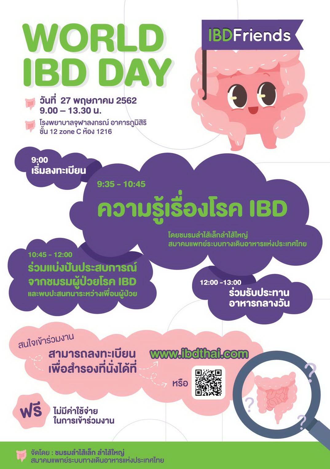 World IBD Day : May 27, 2019