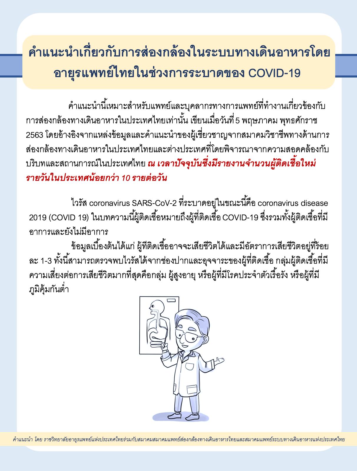 คำแนะนำเกี่ยวกับการส่องกล้องในระบบทางเดินอาหารโดยอายุรแพทย์ไทยในช่วงการระบาดของ  COVID-19 โดย ราชวิทยาลัยอายุรแพทย์แห่งประเทศไทย ร่วมกับสมาคมแพทย์ส่องกล้องทางเดินอาหารไทย และสมาคมแพทย์ระบบทางเดินอาหารแห่งประเทศไทย