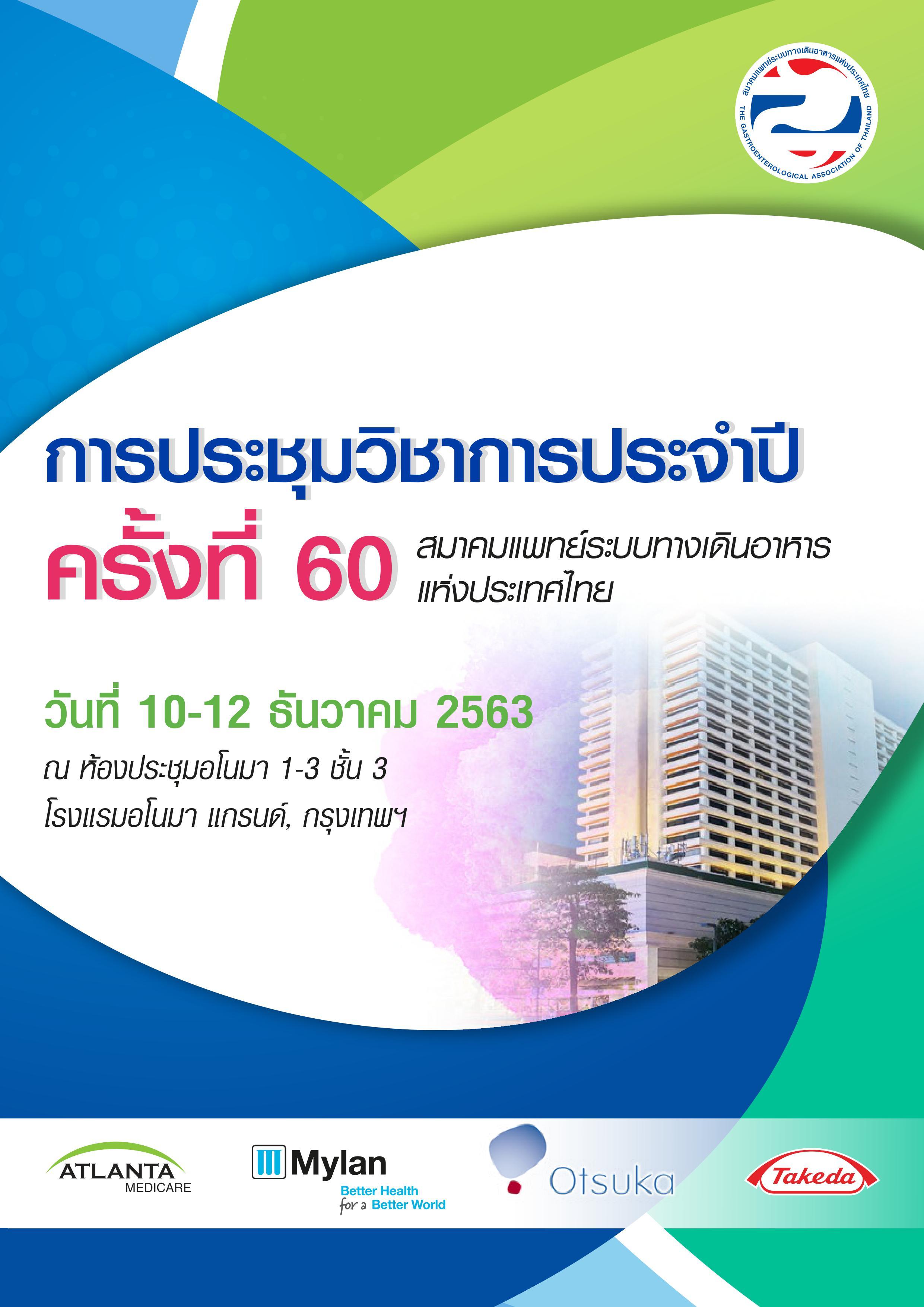 GAT Annual Meeting 10-12 Dec 2020 At Arnoma Grand Hotel Bangkok