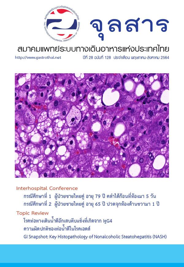 จุลสารสมาคมแพทย์ระบบทางเดินอาหารแห่งประเทศไทย ปีที่ 27 ฉบับที่ 128